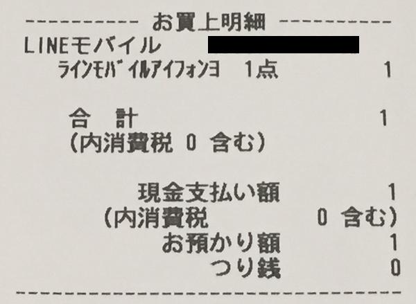 ラインモバイル SIMカード 料金