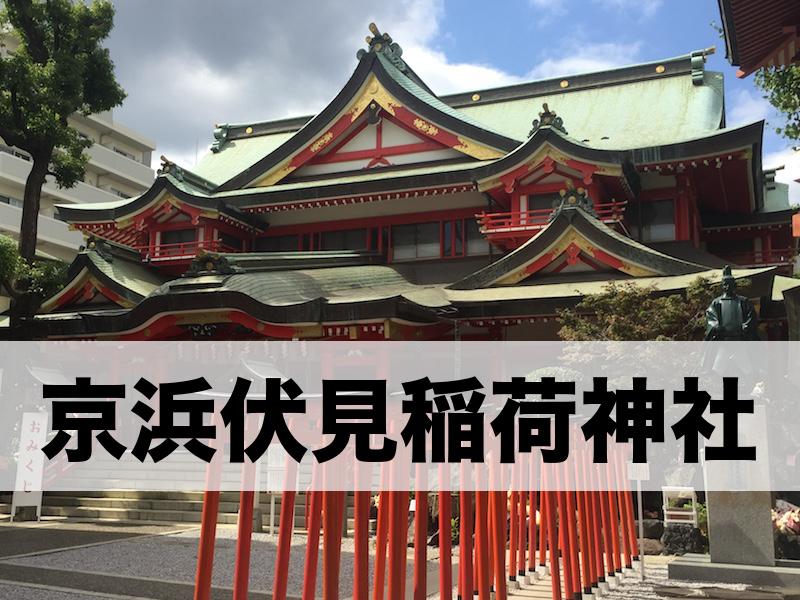 【108体の狐にご利益あり】武蔵小杉駅すぐの京浜伏見稲荷神社