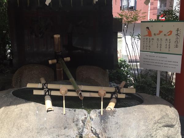 京浜伏見稲荷神社 手水舎