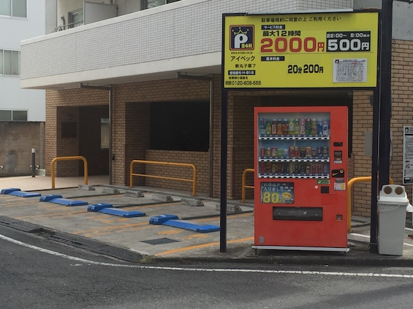 京浜伏見稲荷神社 駐車場