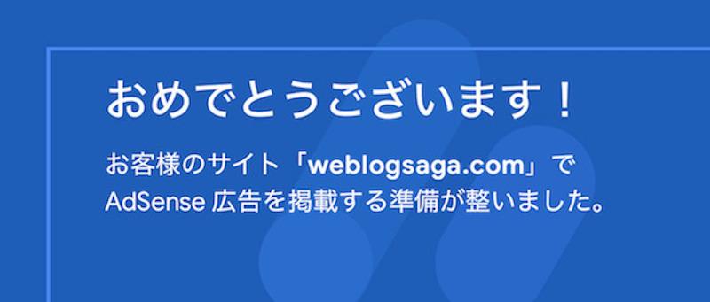 グーグルアドセンスの審査に3記事の雑記ブログで一発合格する方法
