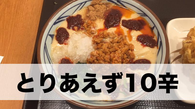【10辛は辛い?】丸亀製麺のうま辛担々うどんを食レポ