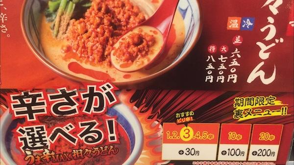 丸亀製麺 うま辛担々うどん 10辛