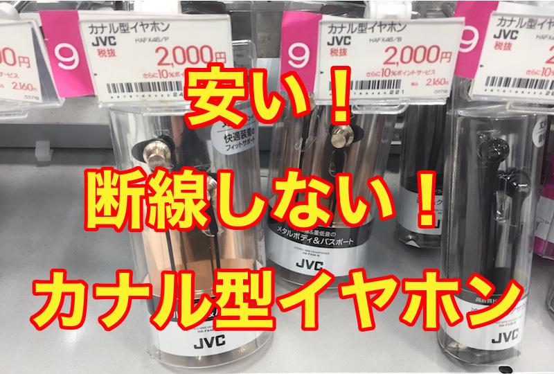 安くて断線しないJVCのおすすめカナル型イヤホン