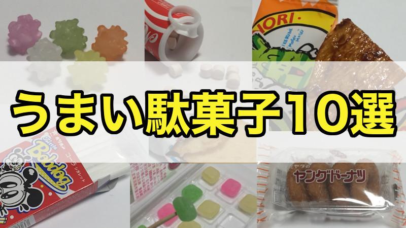 本当に美味しいおすすめ駄菓子10選!