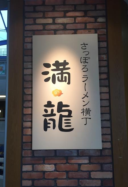 センター南 味噌ラーメン 満龍