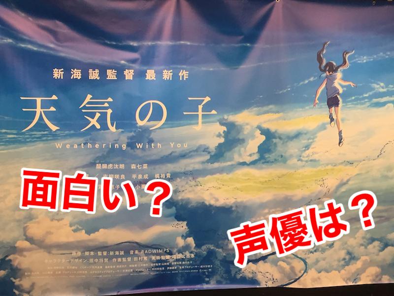 新海誠監督の映画「天気の子」を観た感想!意外な声優にびっくり