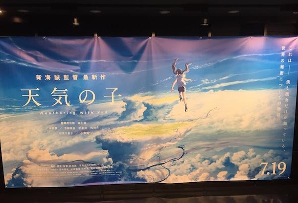 新海誠の映画「天気の子」 感想 声優