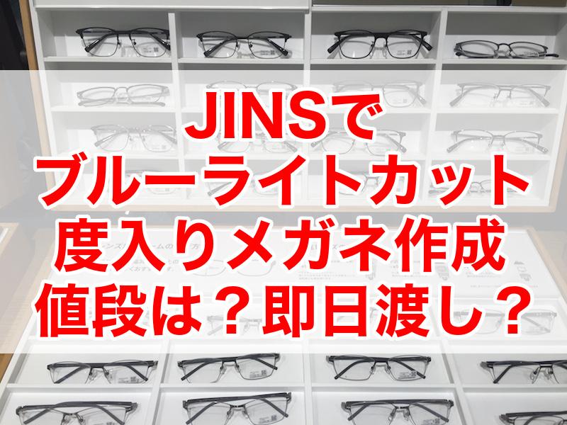 【値段は?即日渡し?】JINSでブルーライトカット付き度入りメガネを作る