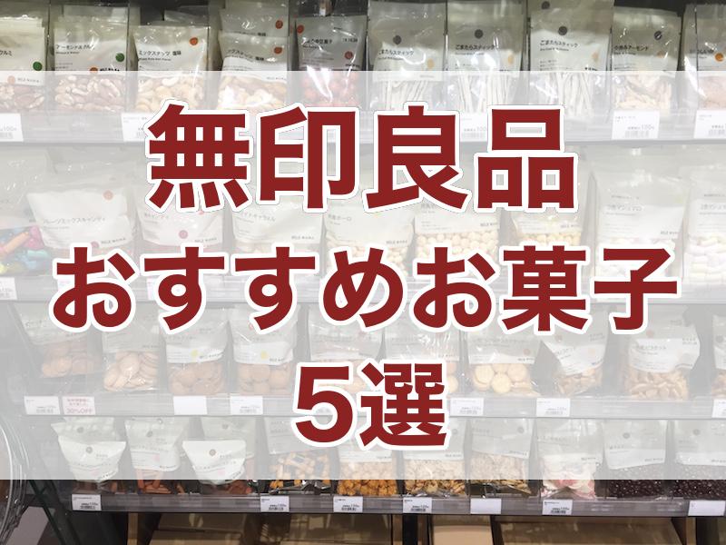 無印良品の美味しいおすすめお菓子5選!