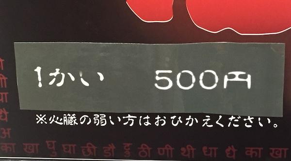 超恐ガチャの中身 1回500円