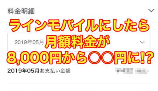 格安SIMにしたら携帯料金が毎月8,000円から○○円に!?驚愕の安さ
