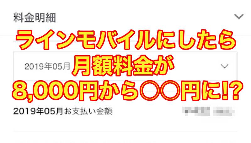 格安SIMにしたら携帯料金が月8,000円から○○円に!?