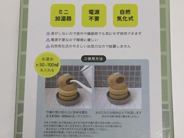 加湿しすぎない自然気化式!電気不要の可愛いミニ加湿器「潤いマスコット風呂桶」