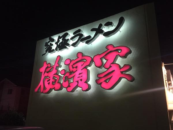 究極ラーメン横濱家のシンシンメンを激辛で実食!どのくらい辛い?