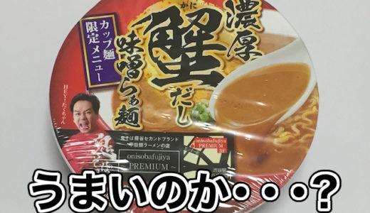 HEY!たくちゃん監修のカップ麺「濃厚蟹だし味噌らぁ麺」を食べてみた感想