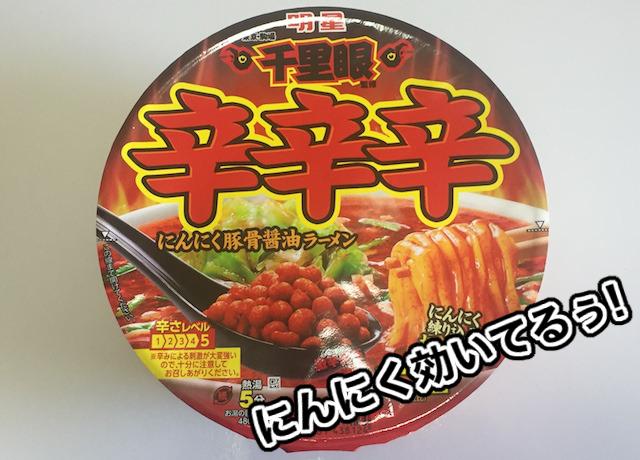 激辛とにんにくの最高の調和!千里眼監修のカップ麺「辛辛辛」