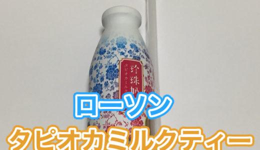 見た目の高級感が良い!ローソンの台湾産タピオカミルクティー(珍珠奶茶)