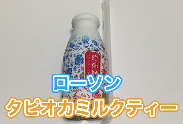 見た目の高級感が良い!ローソンのタピオカミルクティー(珍珠奶茶)