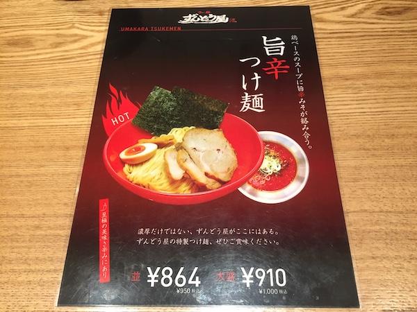 ずんどう屋の店舗限定「旨辛つけ麺」を実食!文句なしのうまさだった