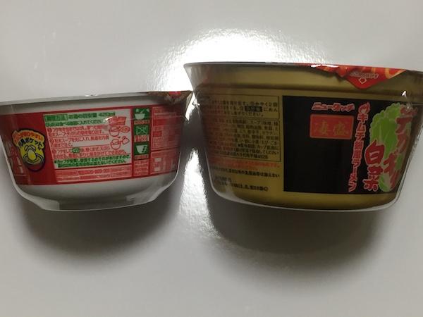 セブンで気になる辛い系カップ麺発見!デカギリ白菜キムチ鍋風ラーメン