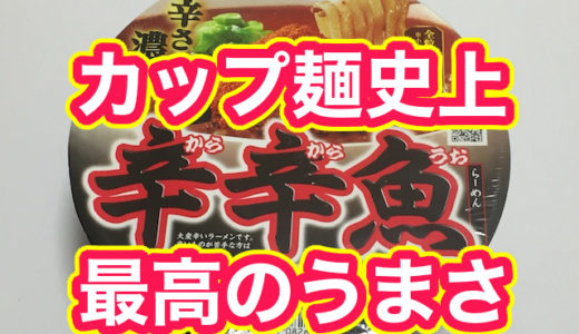 激辛カップ麺史上最高のうまさ!辛辛魚(からからうお)を実食
