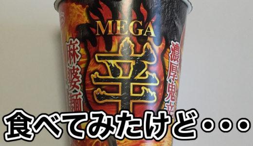 エースコックの「MEGA辛 濃厚鬼辛麻婆麺」を実食!山椒注意!
