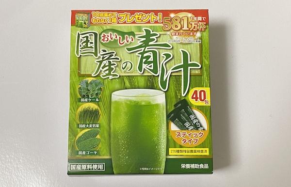 市販の青汁で一番飲みやすくておすすめなのは「おいしい国産の青汁」