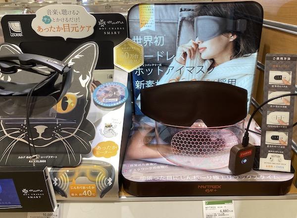 蒸気でホットアイマスクの効果が素晴らしい!パソコン作業のお供におすすめ