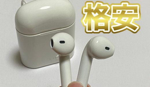 格安ワイヤレスイヤホン「i7S TWS」はコスパ良い?使い心地や音質をレビュー