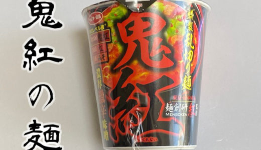 セブンイレブンの激辛系カップ麺「鬼紅」を食レポ!