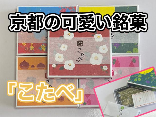 京都のお土産でお菓子なら一口スイーツの生八つ橋「こたべ」がおすすめ!