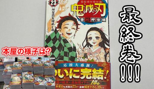 【鬼滅の刃23巻】大人気作品の最終巻発売日の本屋の様子