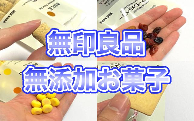 無印良品で食品添加物を使っていないおすすめの無添加お菓子7選