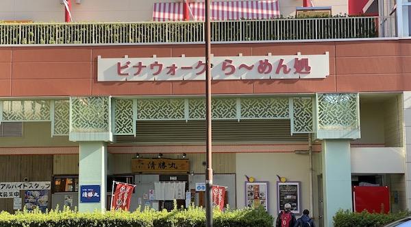 ビナウォークにある「清勝丸 海老名店」の濃厚味噌ラーメンを食レポ