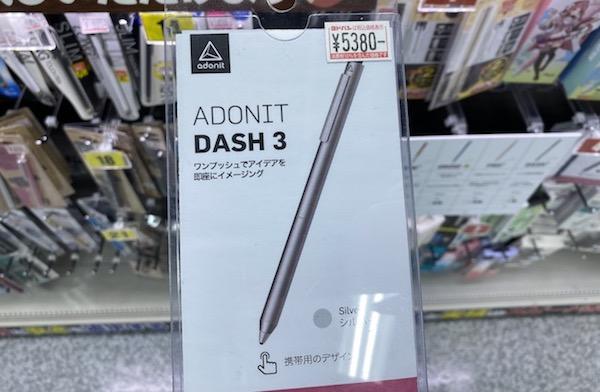 ボールペンのようなタッチペン「Adonit Dash3」が超おすすめ!使い心地をレビュー!
