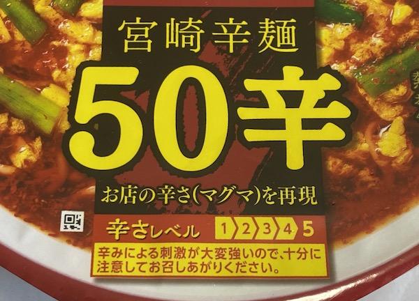 宮崎辛麺50辛を食レポ!一輪監修の辛さレベル「マグマ」は辛いのか!?
