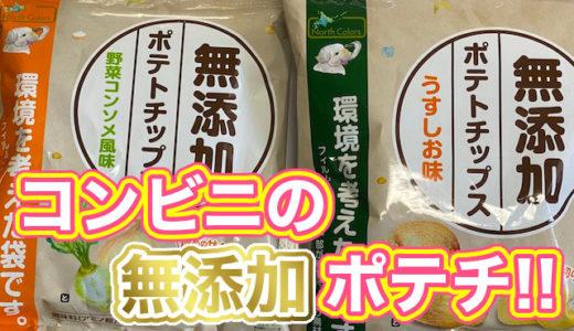 【ノースカラーズ】セブンイレブンの無添加ポテトチップスをレビュー!