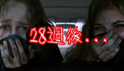 映画「28週後…」の感想・考察!ウイルスパンデミックは想像以上の駄作だった!?