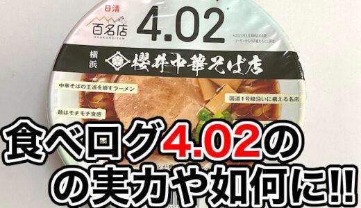 櫻井中華そば店のカップ麺「淡麗醤油中華そば」が王道のうまさ!