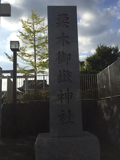 空が広がる神々しい神社「栗木御嶽神社」