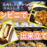 出来立て弁当がコンビニで買える!ローソンの店内キッチン「まちかど厨房」のクオリティがすごい!