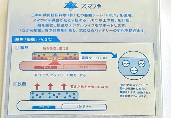 ゲームや動画のお供におすすめ!スマホ冷却シート「スマ冷え」
