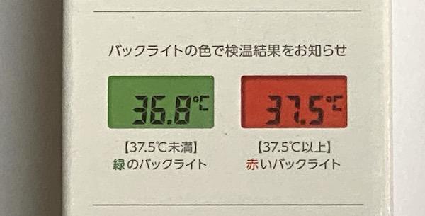 【1秒計測!】シチズンの耳式体温計「CTD505」をレビュー!使い方や口コミなど