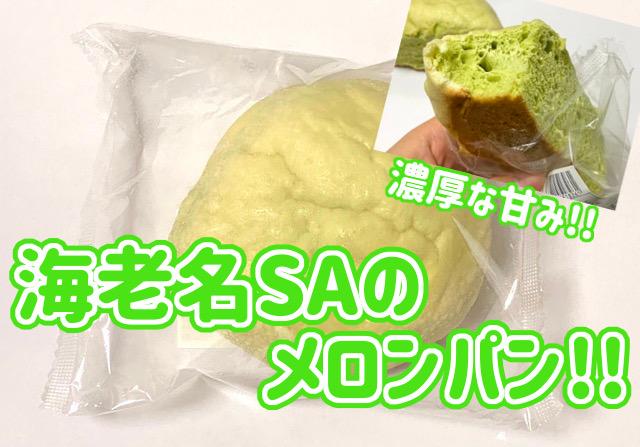 海老名サービエリアにある「ぽるとがる」のメロンパンが美味しすぎる!
