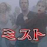 映画「ミスト」の感想・評価!ラストが映画史上最も胸糞悪い!?