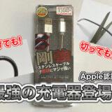 断線しない最強のiPhone充電器!エアージェイの「剛強」がすごい!