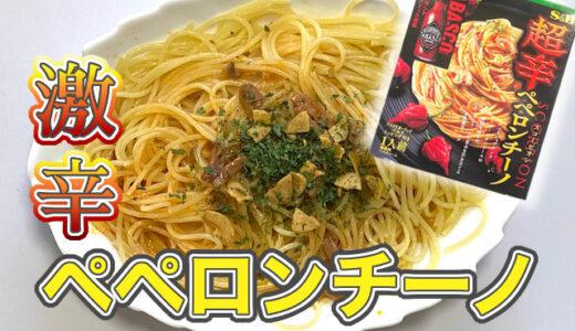 【激辛パスタ】超辛スコーピオンペペロンチーノを食べてみた感想!