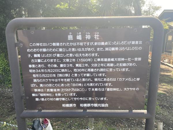 古淵駅から徒歩で最も近い神社「鹿嶋神社」