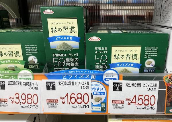 ユーグレナは薬局に売ってる?マツキヨで購入した「緑の習慣」をレビュー